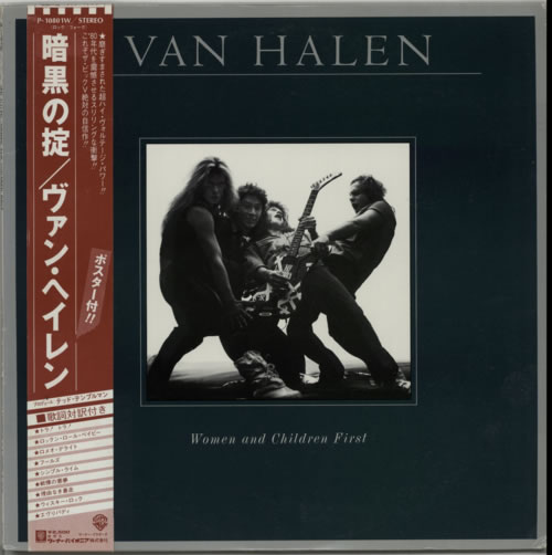 Van Halen Women And Children First vinyl LP album (LP record) Japanese VNHLPWO624492