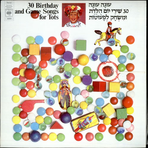 Various-Childrens 30 Birthday And Game Songs For Tots vinyl LP album (LP record) Israeli VC0LPBI508216