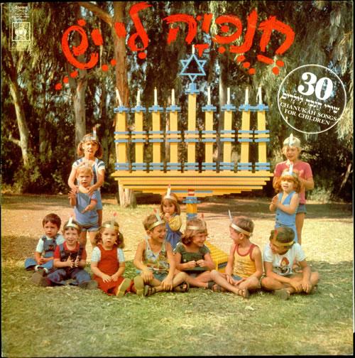 Various-Childrens 30 Chanukah Songs For Children vinyl LP album (LP record) UK VC0LPCH508427