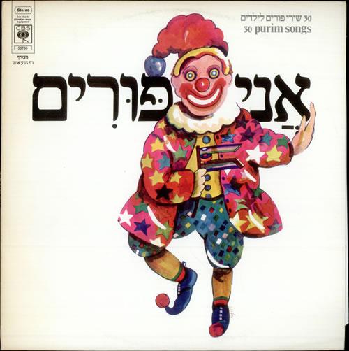 Various-Childrens 30 Purim Songs vinyl LP album (LP record) Israeli VC0LPPU508695