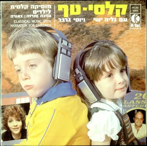 Various-Childrens Classical Music With Narration For Children vinyl LP album (LP record) Israeli VC0LPCL508222