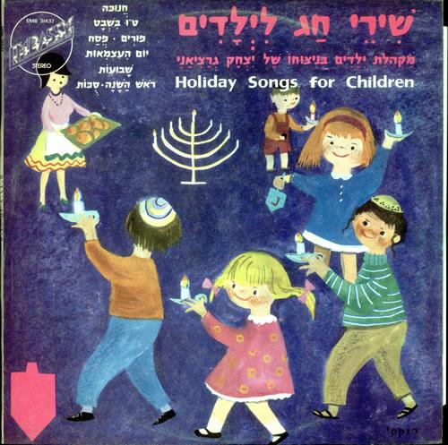 Various-Childrens Holiday Songs For Children vinyl LP album (LP record) Israeli VC0LPHO506286
