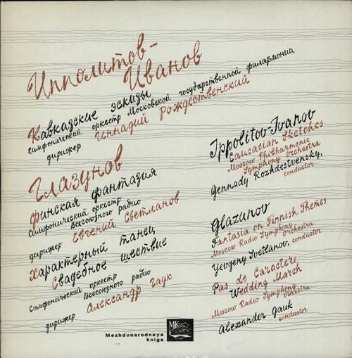 Various-Classical & Orchestral M. Ippolitov-Invanov: Caucasian Sketches / A. Glazunov: Finnish Fantasy vinyl LP album (LP record) Russian VAFLPMI632909