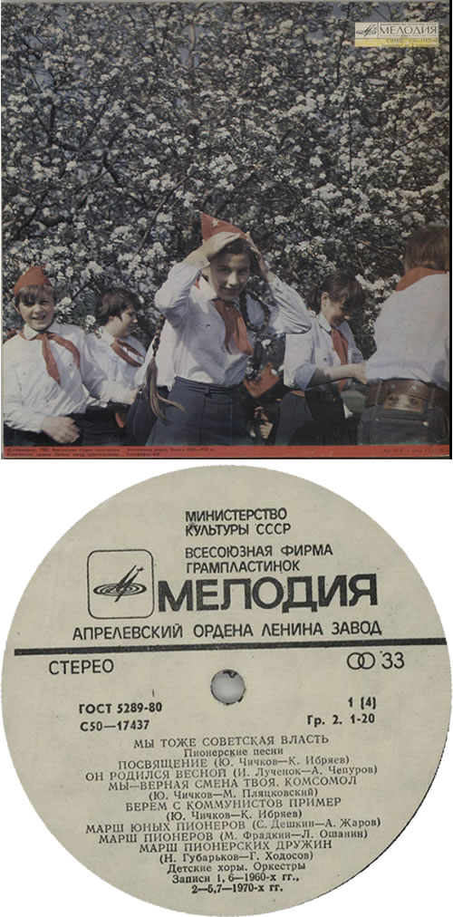 Various-Military Bands We Are Soviet Power Also - Pionerskie Pesni / Young Pioneer Songs 2-LP vinyl record set (Double Album) Russian VRB2LWE634141