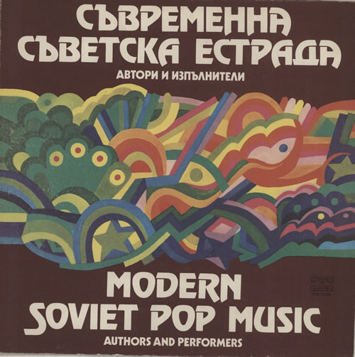 Various Artists Modern Soviet Pop Music vinyl LP album (LP record) Bulgarian VARLPMO572965