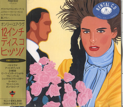 Various Artists Only Your Love: 12 Inch Disco Hits CD album (CDLP) Japanese VARCDON545401