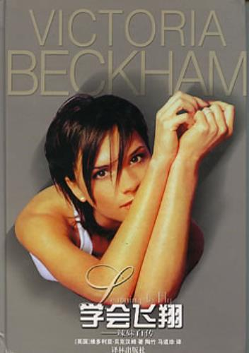 Victoria Beckham Learning To Fly - Chinese Edition book Chinese VBKBKLE308736