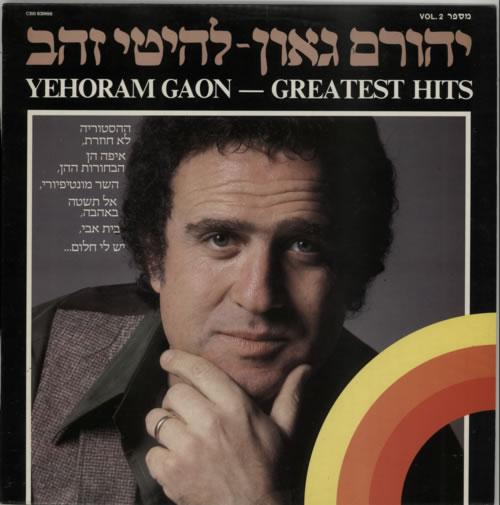 Yehoram Gaon Greatest Hits vinyl LP album (LP record) Israeli YEJLPGR620396