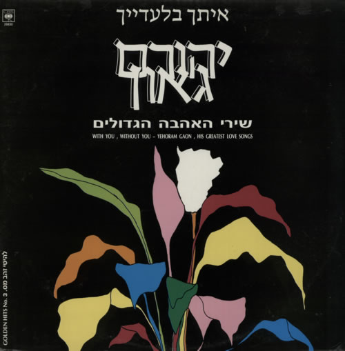 Yehoram Gaon With You, Without You vinyl LP album (LP record) Israeli YEJLPWI620393