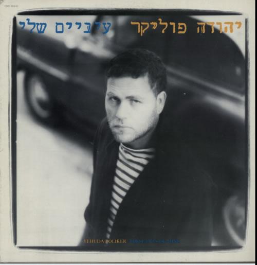 Yehuda Poliker These Eyes Of Mine vinyl LP album (LP record) Israeli YE5LPTH604726