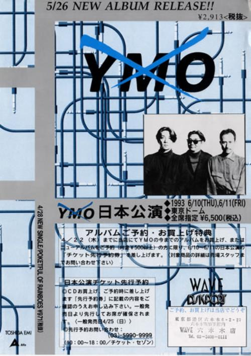 Yellow Magic Orchestra Promotional Flyers handbill Japanese YMOHBPR557571