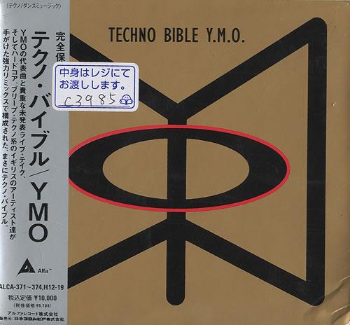 Yellow Magic Orchestra Techno Bible box set Japanese YMOBXTE435791