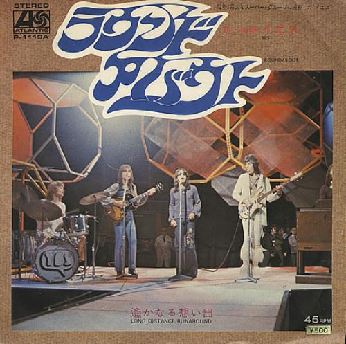 """Yes Roundabout 7"""" vinyl single (7 inch record) Japanese YES07RO228293"""