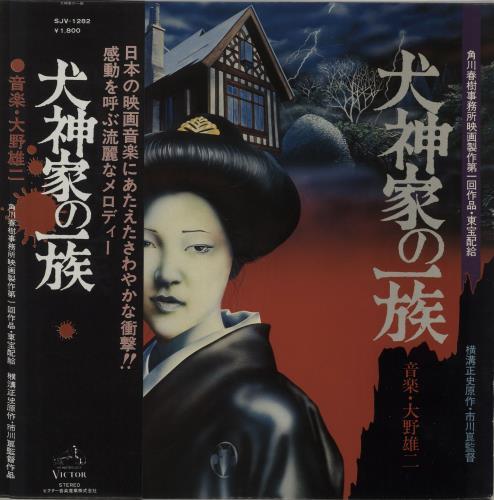 Yuji Ohno The Inugami Clan [Inugumi No Ichizoku] vinyl LP album (LP record) Japanese YUJLPTH682289