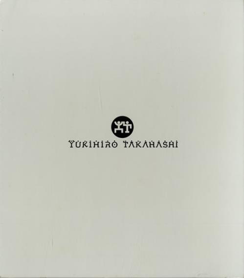 Yukihiro Takahashi Japan Tour 1985 tour programme Japanese YUKTRJA555879