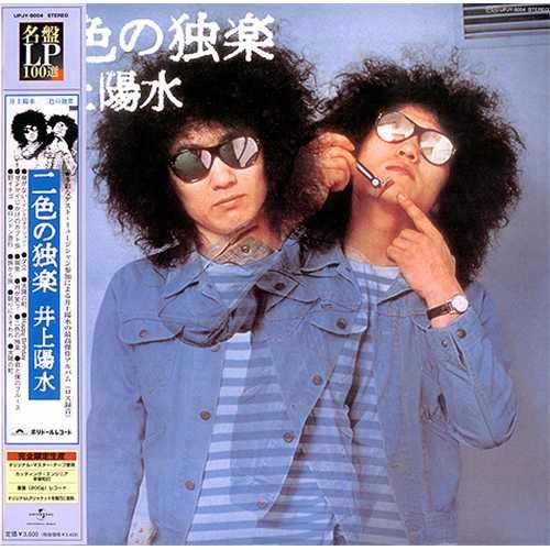 Yosui Inoue Nishoku No Koma vinyl LP album (LP record) Japanese YOSLPNI396354